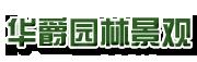 广西南宁华爵园林景观有限公司园林设计分公司