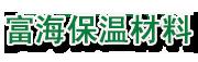 潍坊市富海保温材料科技有限公司