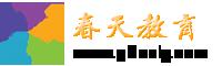 青岛春天教育信息咨询有限公司