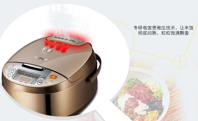 苏泊尔电饭煲 CFXB40FC33 75