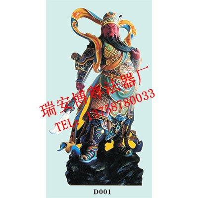 博尊法器预售铸铜大号关公,彩绘手持大刀关公【武财神】