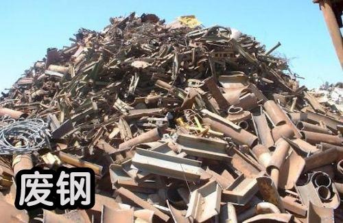 黄岛区废旧钢材专业回收
