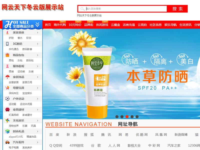 武汉华云在线网络科技有限公司,网云天下