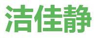 廣州馨香日用化工有限公司