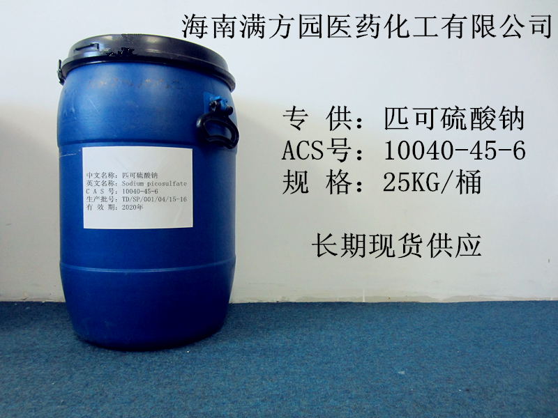 中文名:匹可硫酸钠CAS10040-45-6