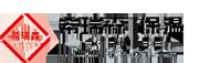 兰州希瑞森耐火保温材料有限公司