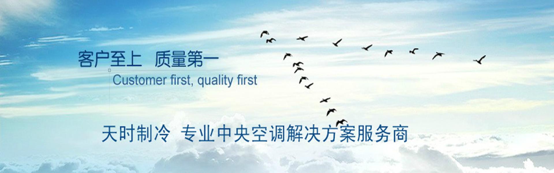 天时制冷-武汉中央空调