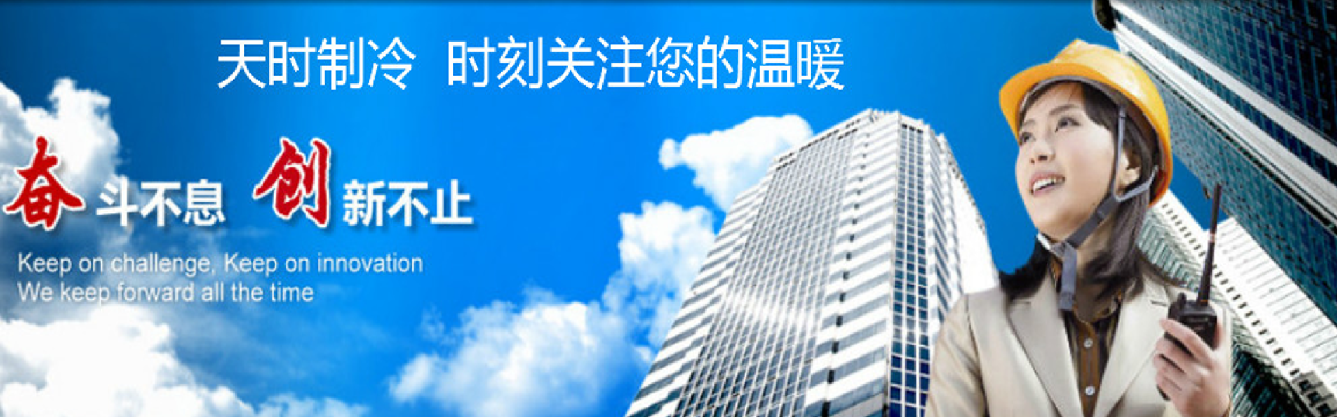 武汉中央空调-天时制冷