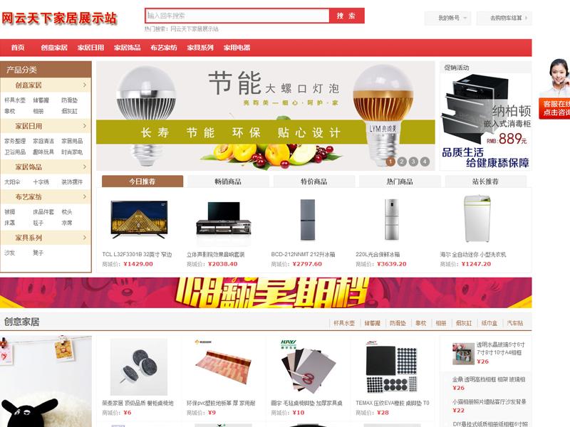 网云天下,武汉华云在线网络科技有限公司