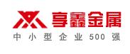 上海享鑫金属钢管bet36最新体育网址_bet36娱乐_bet36在线投注网