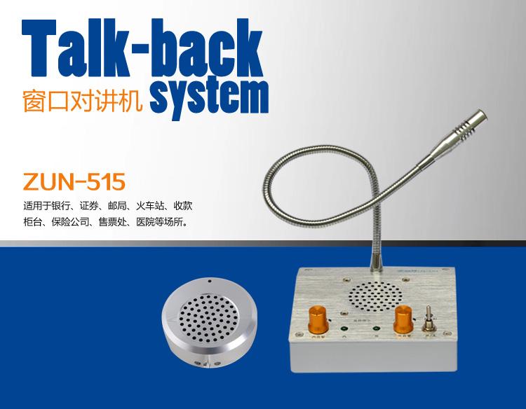 银行医院窗口双向对讲机柜台对讲器 营业厅对话器ZUN-515