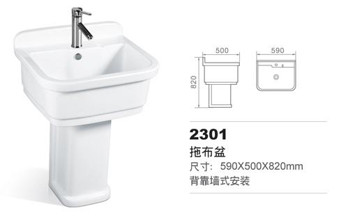 陶瓷拖布盆2301