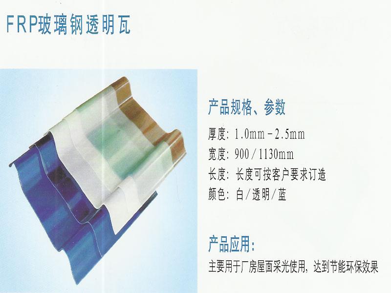 FRP玻璃钢透明瓦