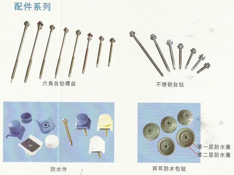 PVC板材配件