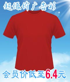 东方广告衫订做 海口专业的海南广告衫定制