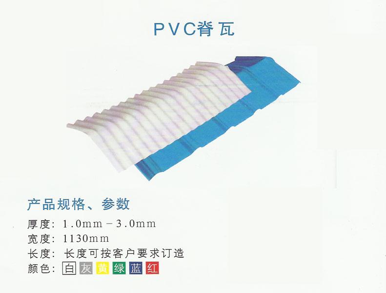 PVC脊瓦