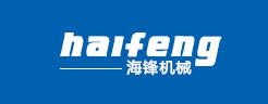 泰州海锋机械制造有限公司北京分公司