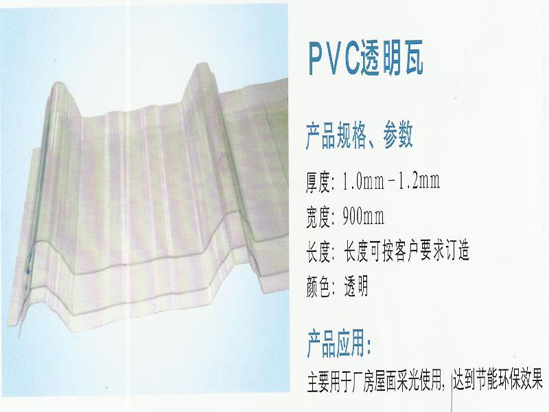 PVC透明瓦