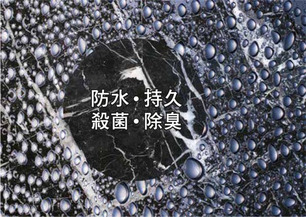 石材防水劑