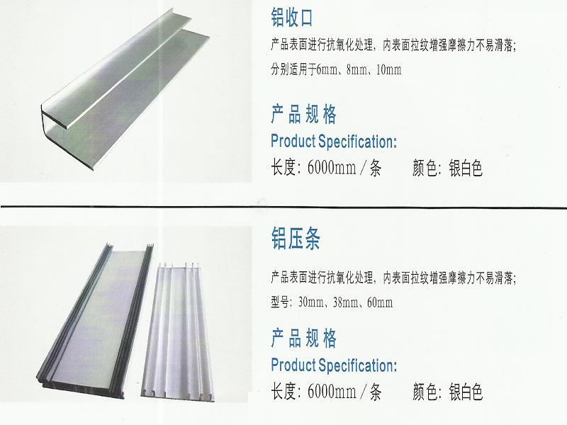 铝收口   铝压条