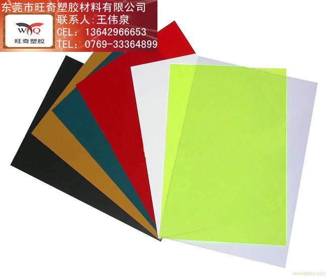 PET板  供应厂家旺奇塑胶