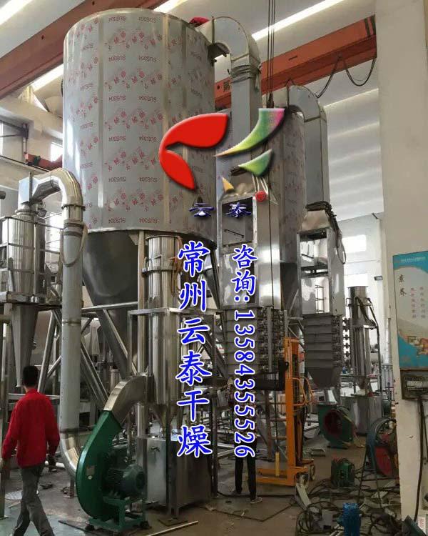 低温喷雾干燥冷冻造粒机