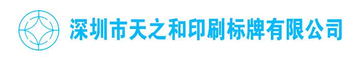 深圳市天之和印刷标牌有限公司
