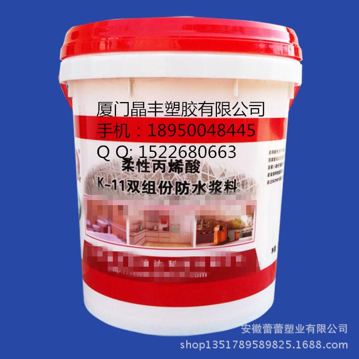 防水胶水桶|胶水涂料化工桶-厦门晶丰塑胶有限公司