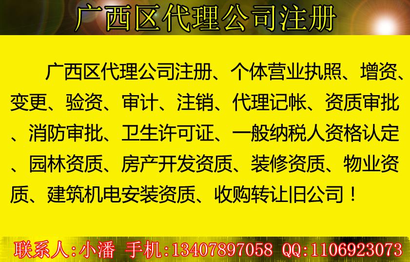 桂林资质代办及办全广西各类资质