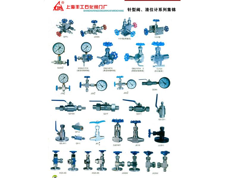 吐鲁番液位计-甘肃新品针型阀哪里有供应