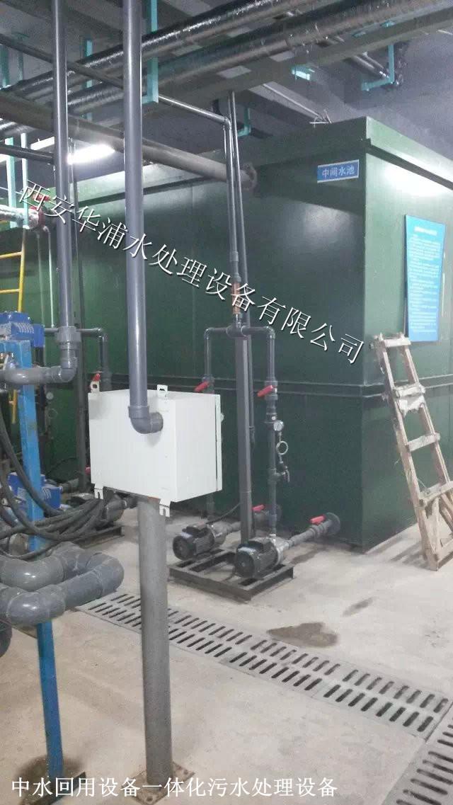 中水回用设备一体化污水处理设备