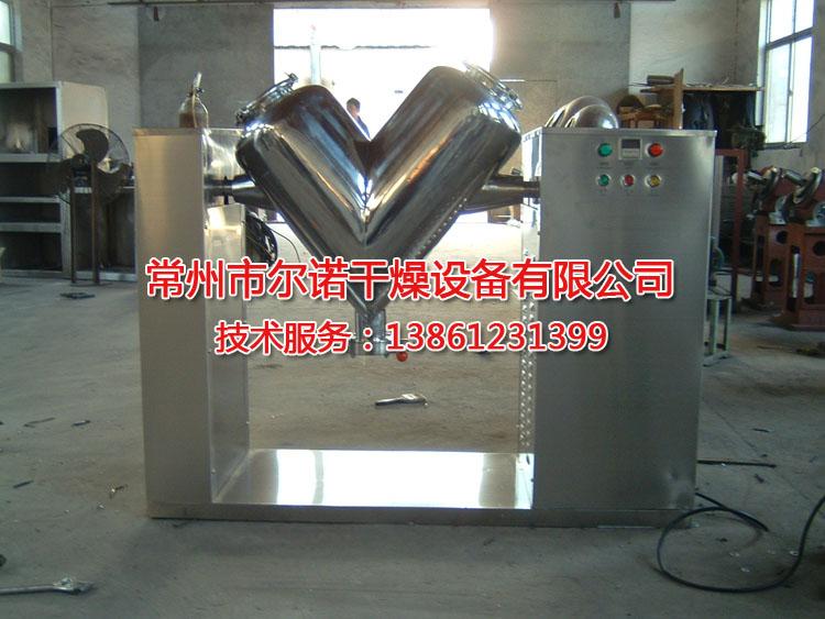 V型系列混合机 尔诺精工制造