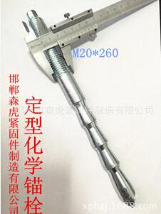 M20定型化学锚栓
