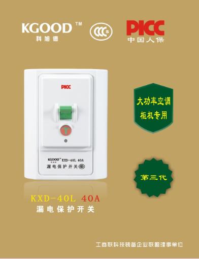 漏电保护开关供应,大量供应优质的漏电保护开关