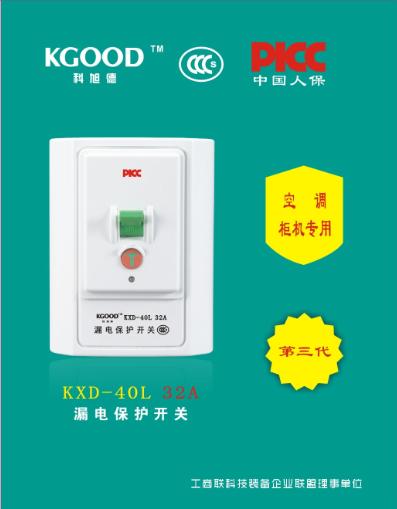优惠的漏电保护开关在青岛哪里可以买到——32A漏电保护开关
