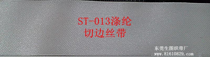 ST-013 现货供应涤纶切边丝带、商标印唛织带批发生产厂家