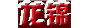 南宁龙锦钢结构有限公司