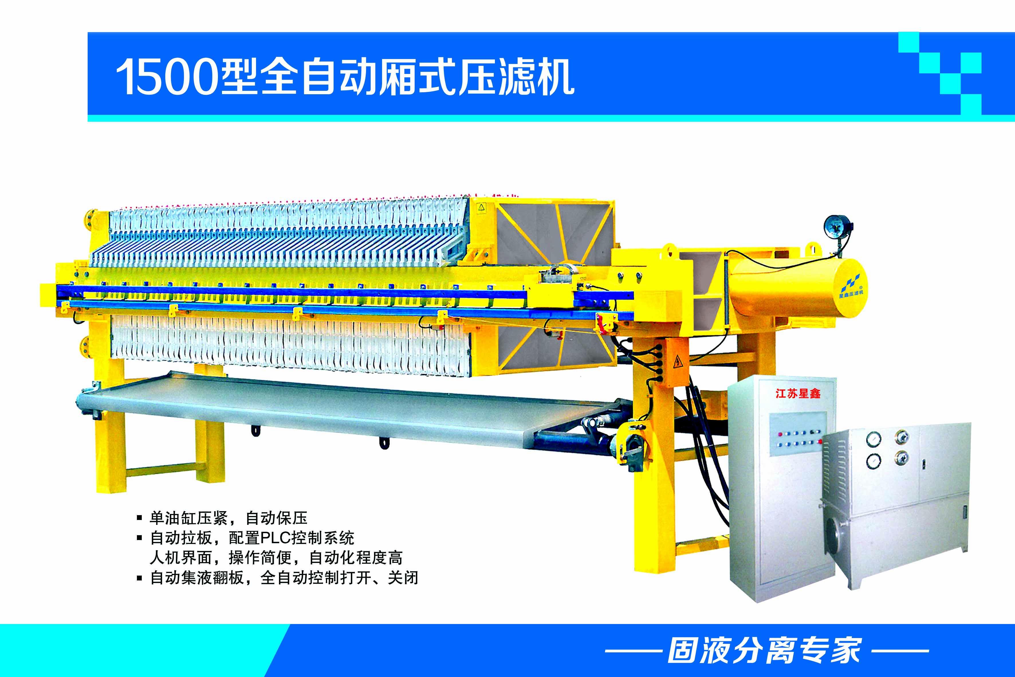 价位合理的1500全自动厢式压滤机,专业的1500全自动厢式压滤机供应商