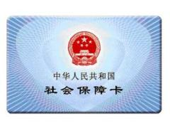 左鑫财务社保代办服务推荐 医疗保险代办咨询