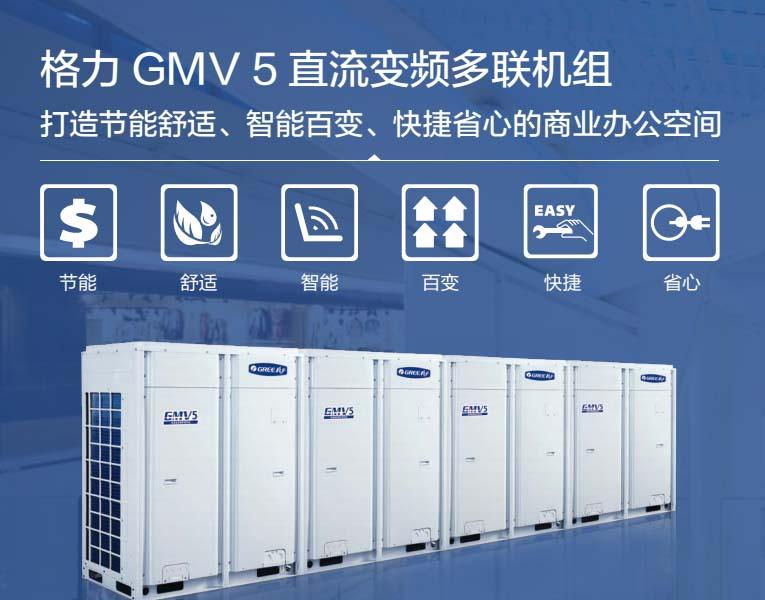 荆门格力直流变频中央空调|云鼎丰专业供应格力GMV5直流变频多联机组