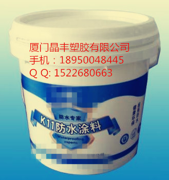防水涂料桶|化工涂料油漆胶水桶-厦门市同安区晶晶丰