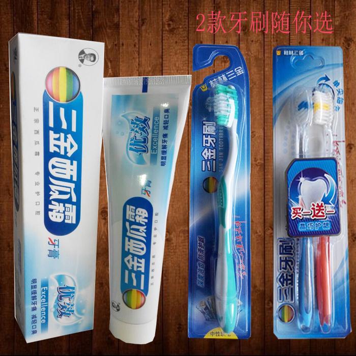三金西瓜霜牙膏优效减轻口臭 明显缓解牙痛 买牙膏送牙刷