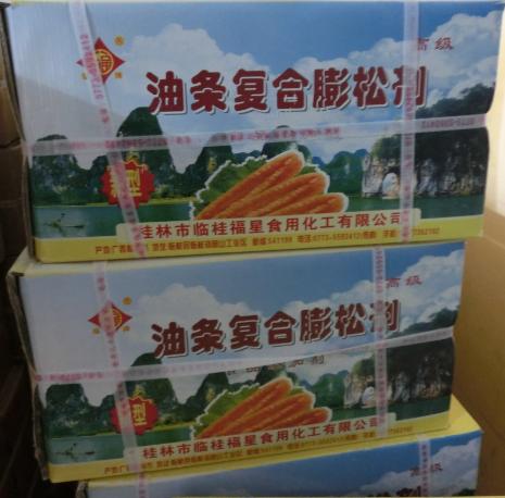 油条膨胀剂油条膨松剂油条复合膨松剂桂林福星食用化工