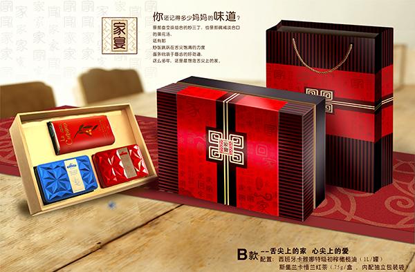 家宴B礼盒