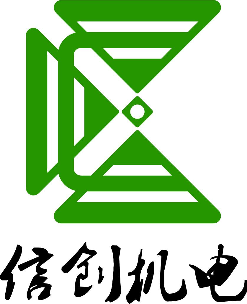 深圳市信创机电设备有限公司