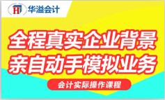 华溢会计亚博体育bet手机版下载_信誉好的会计实际操作班机构:西宁会计速成班