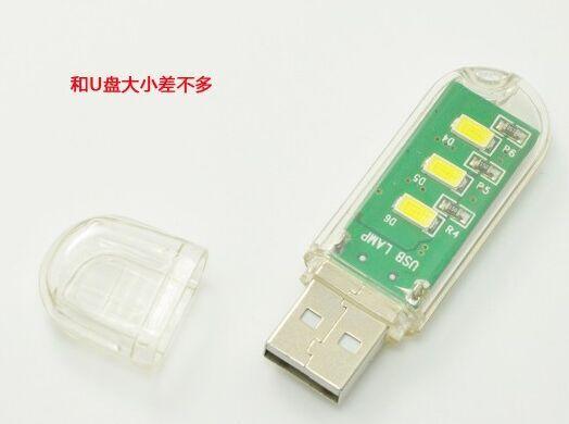 U盘型-USB灯