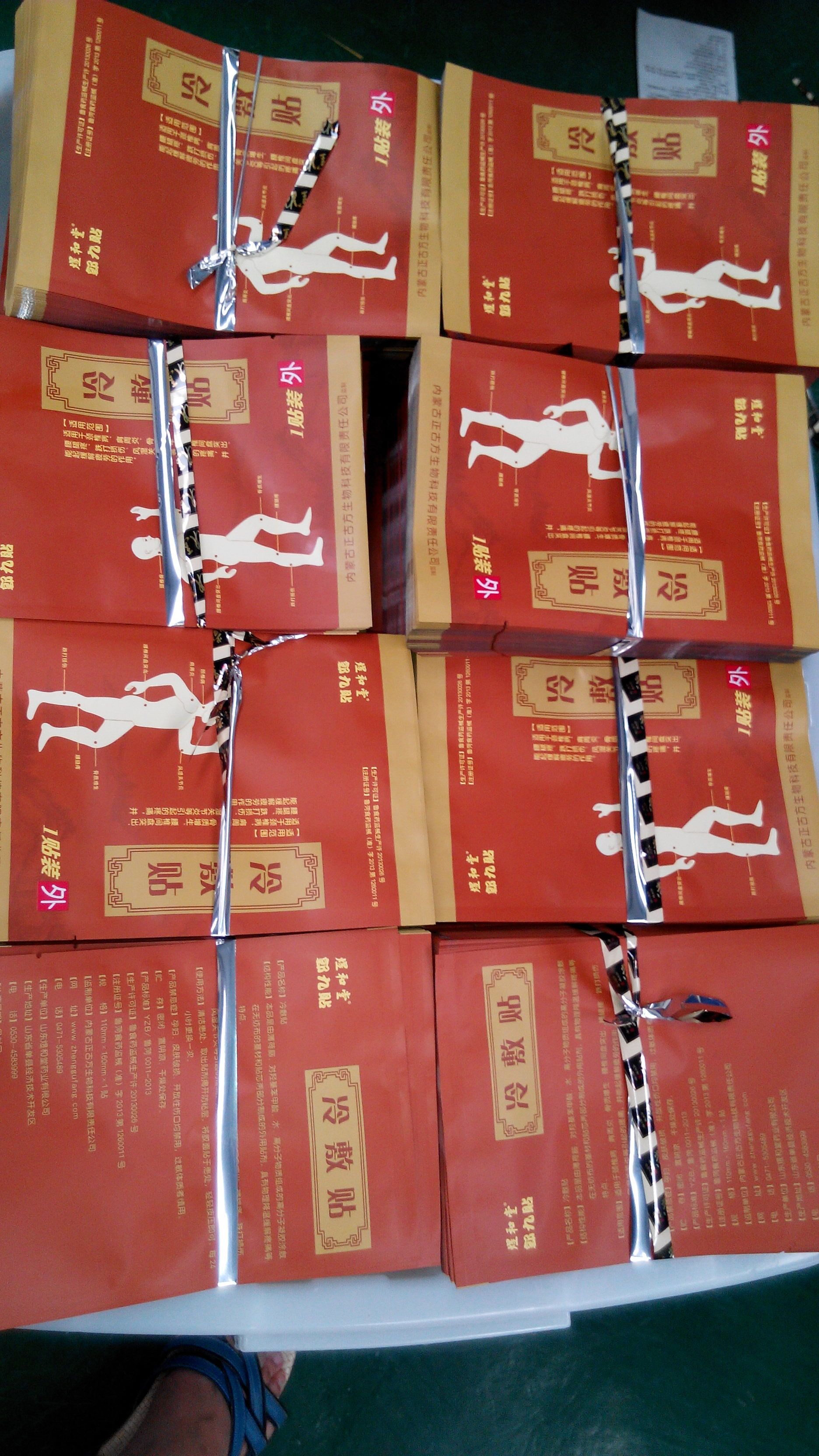 药品包装袋-复合彩印袋