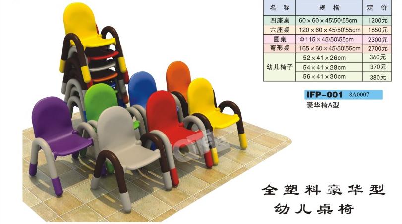 广西全塑料豪华幼儿桌椅