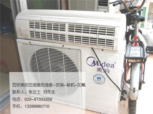 空调拆装=西安空调移机拆装电话87333358=售后拆装